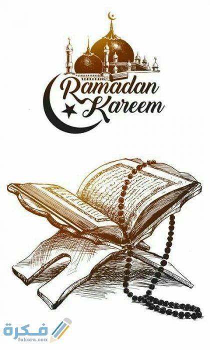 صور شهر رمضان المبارك مختلفة