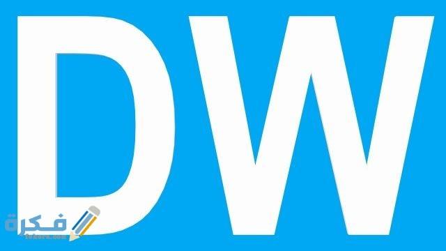 برامج قناة dw