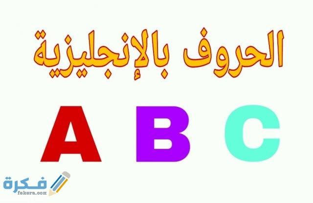 كم عدد حروف الإنجليزية