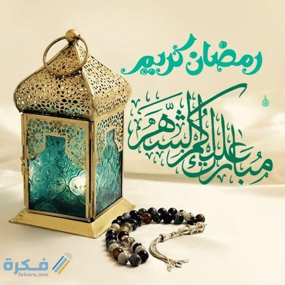 رسائل رمضان