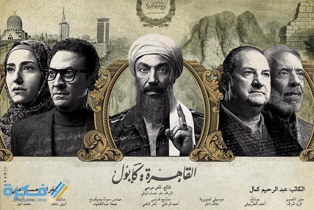 قصة وموعد عرض مسلسل القاهرة كابول 2021