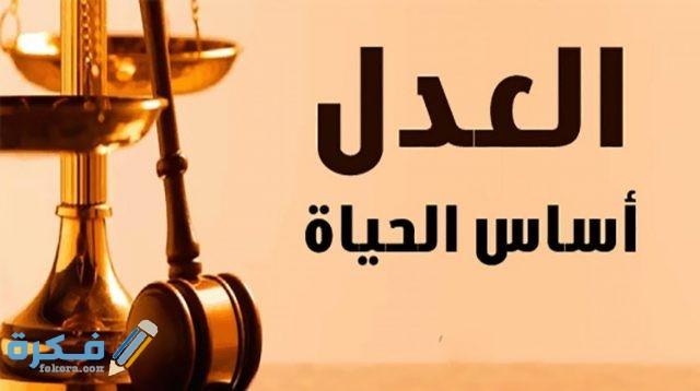 موضوع تعبير عن العدل
