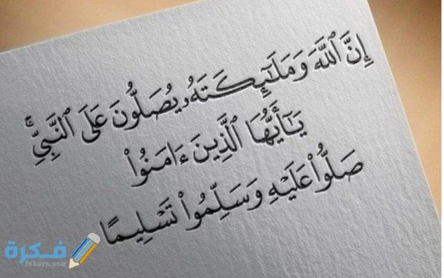 الدعاء الصحيح عند التشهد الأخير في الصلاة