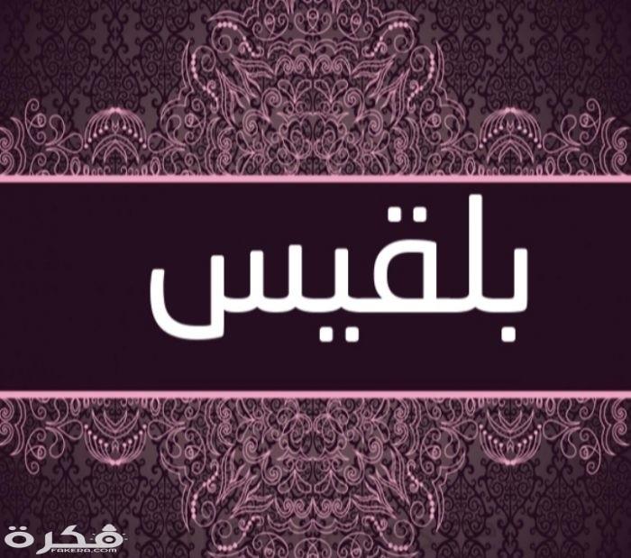 معنى اسم بلقيس وشخصيتها وحكم التسمية في الاسلام موقع فكرة