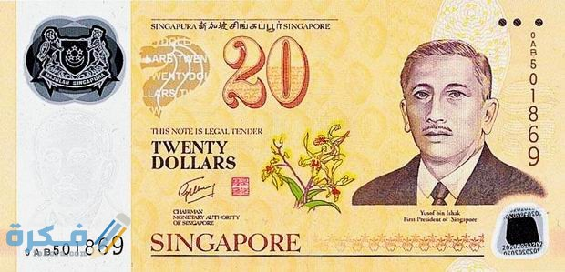 تاريخ عملة سنغافورة وفئاتها المختلفة بالصور