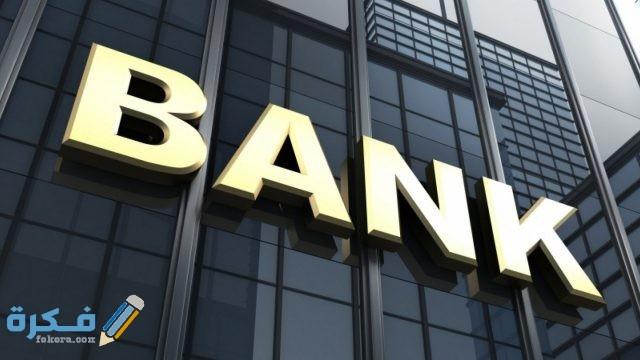 طريقة كتابة الشيك بالعربي لأي بنك مضمونة بالخطوات