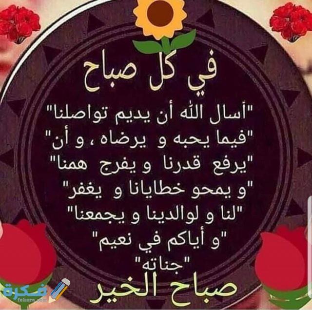 عبارات صباح الخير كلمات