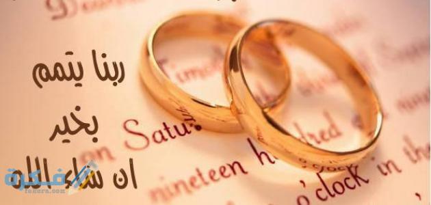 عبارات تهنئه للعروس قصيرة موقع فكرة