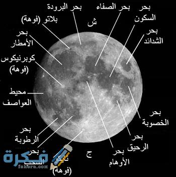 ما هي معالم سطح القمر