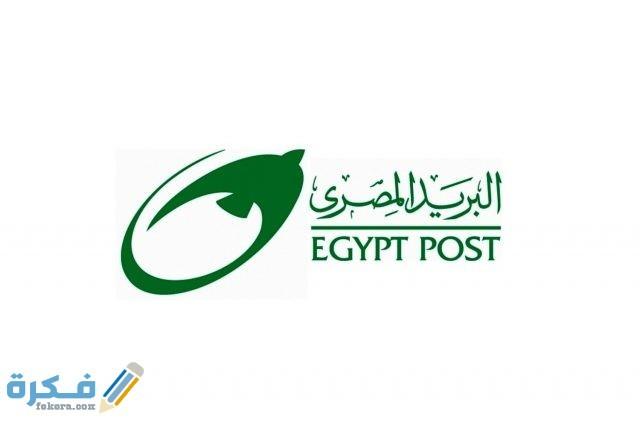 مميزات فيزا البريد المصري مسبقة الدفع (كلاسيك وجولد (