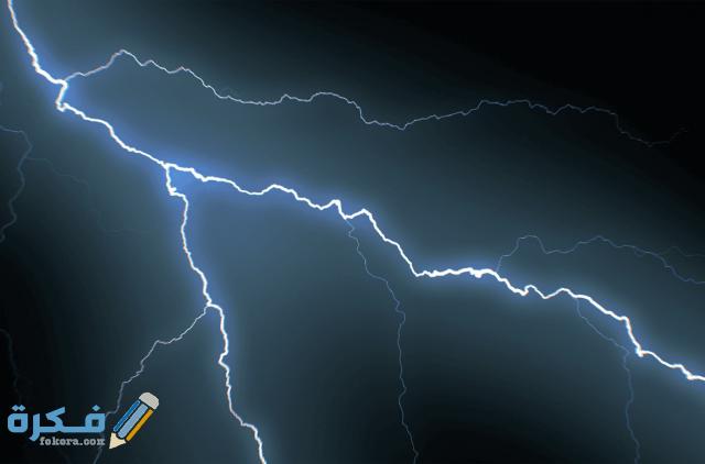 شرح ظاهرة البرق والرعد للأطفال