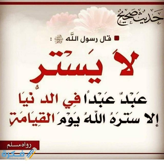 من ستر مسلما ستره الله يوم القيامة شرح الحديث الشريف بالتفصيل