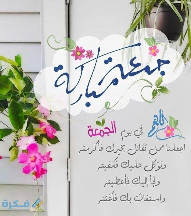 صور جمعه مباركه جميلة