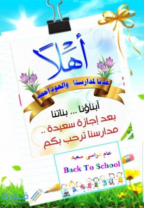 عبارات عن العودة للمدارس