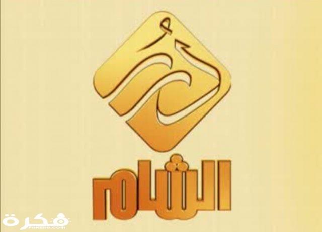 تردد قناة شام دراما