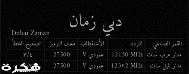 تردد قناة دبي زمان 2021 Dubai Zaman موقع فكرة