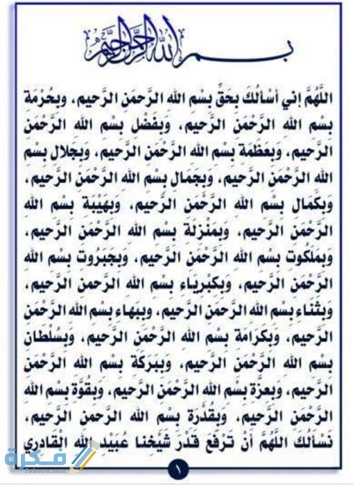 دعاء بسم الله الرحمن الرحيم مستجاب
