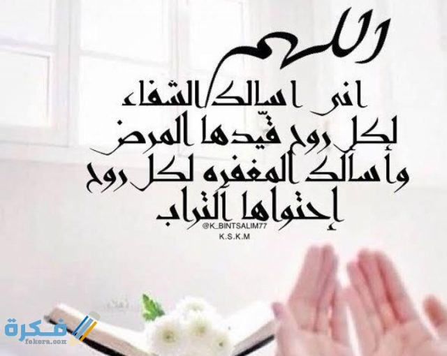 دعاء اللهم عجل شفائي و عافني برحمتك من عظيم بلائك