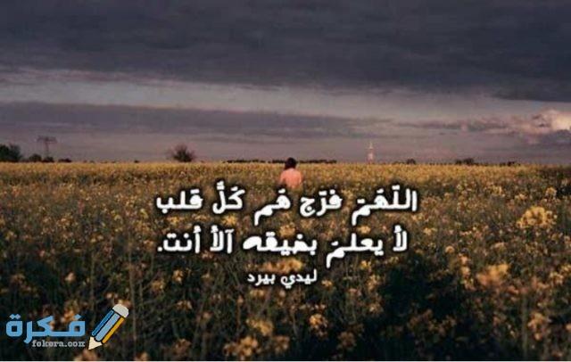 دعاء اللهم فرج عنا همَّ الدنيا والآخرة