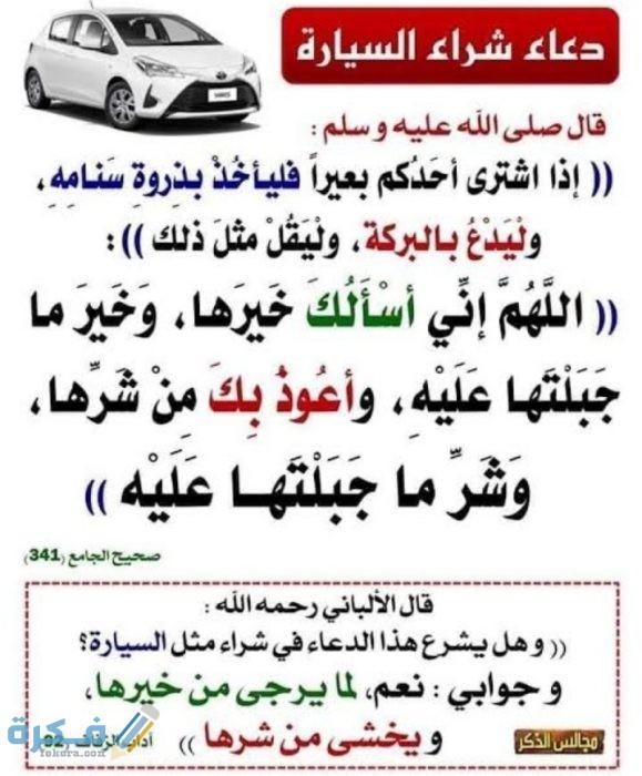 دعاء لتسهيل شراء سيارة