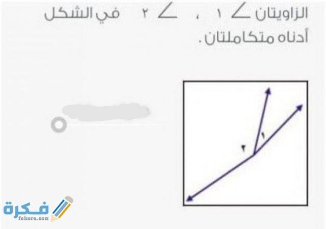 الزاويتان ٢ ∠ ، ١ ∠ في الشكل أدناه متكاملتان