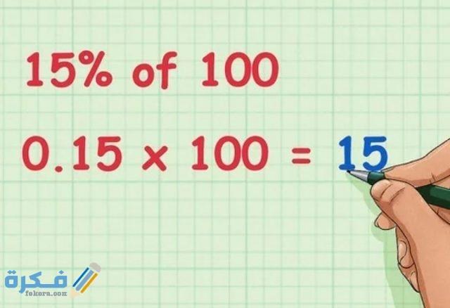 أوجد النسبة المئوية 3% من العدد 100 هو