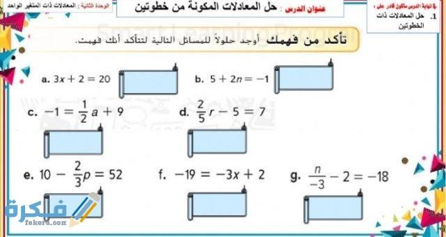 حل المعادلة س + 6 = 4 س