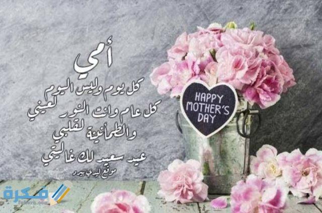 رسائل عيد الام