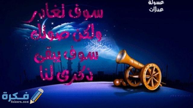 دعاء وداع شهر رمضان واستقبال عيد الفطر موقع فكرة