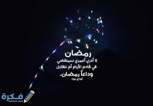 دعاء وداع شهر رمضان واستقبال عيد الفطر