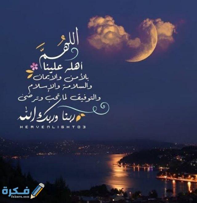 دعاء رؤية هلال رمضان