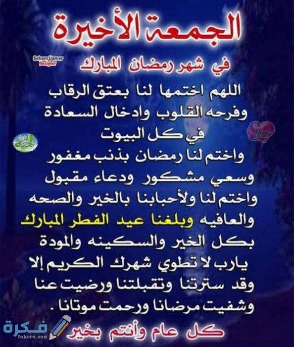 دعاء وداع رمضان مكتوب اجمل 10 ادعية نهاية رمضان موقع فكرة