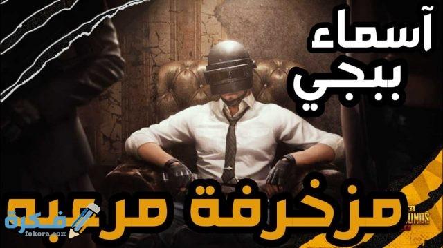 أسماء ببجي