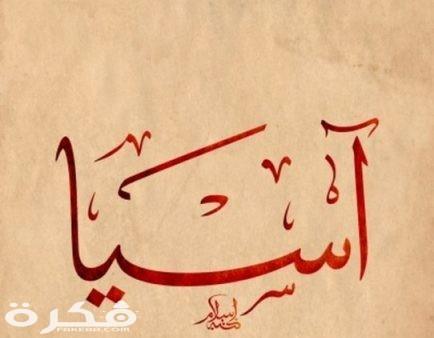 معنى اسم آسيا وشخصيتها وحكم التسمية في الاسلام موقع فكرة