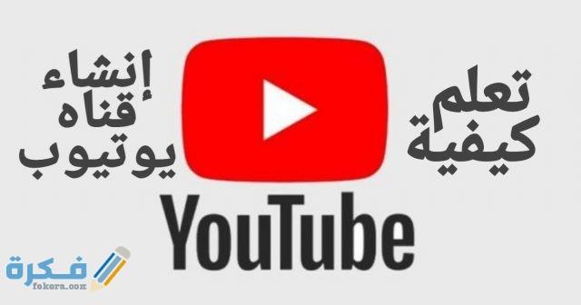 وصف قناة يوتيوب جاهزة وخطوات الكتابة