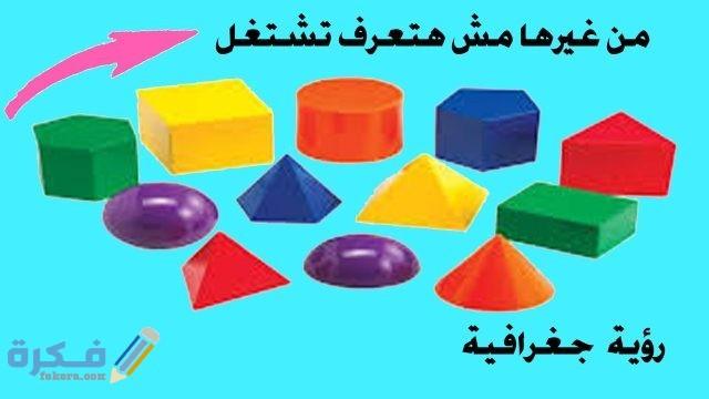 ما هي مساحة الشكل البيضاوي