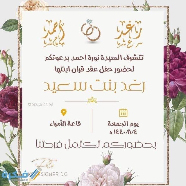 دعوة زواج كورونا إلكترونيا