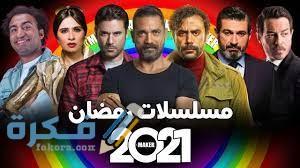 أسماء ومواعيد عرض مسلسلات رمضان الكوميدية ٢٠٢١