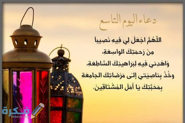 ادعية رمضان اليومية