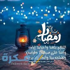 بوستات رمضان