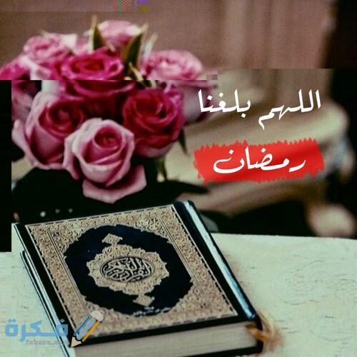 اللهم بلغنا رمضان واعنا الصيام والقيام large-18.jpg