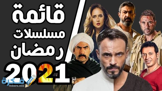 اسماء مسلسلات رمضان على ام بي سي مصر