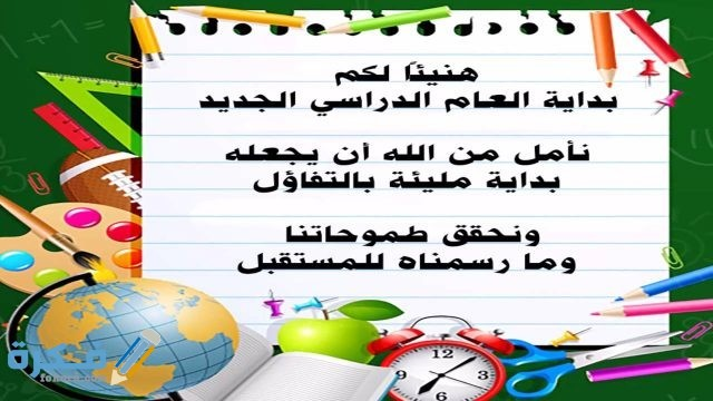 Download عبارات عن العودة للمدارس جميلة موقع فكرة