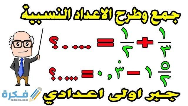 شرح درس جمع الأعداد النسبية الصف الأول الإعدادي