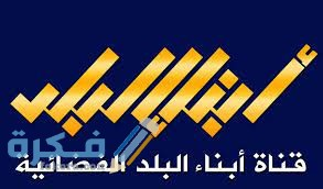 تردد قناة أبناء البلد Abnaa Al Balad