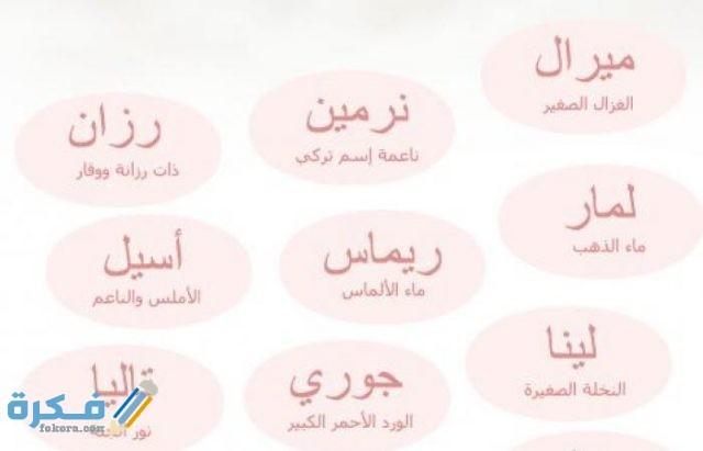 أسماء بنات خفيفة ودلع