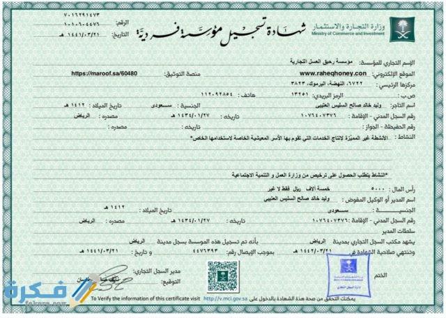 سجل تجاري السعودية