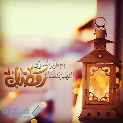 عبارات مهمة عن شهر رمضان