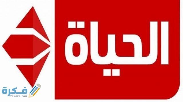 تردد قنوات الحياة Al Hayah
