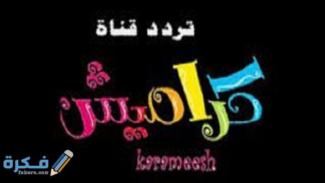 برامج قناة كراميش